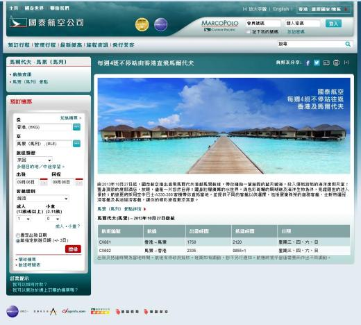 每週4班不停站由香港直飛馬爾代夫